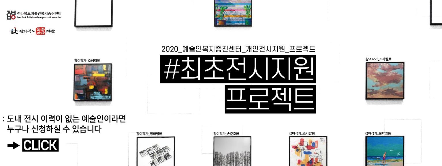2020 예술인복지증진센터 최초전시지원 프로젝트 참여예술인 모집(연중)