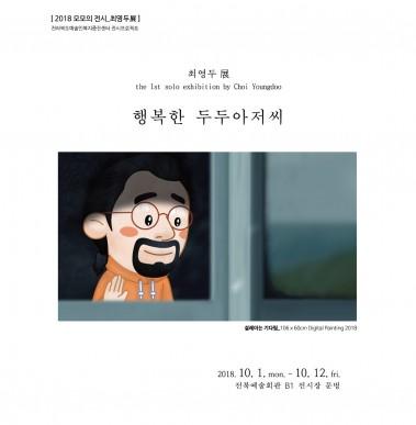 제 1회 최영두 개인전