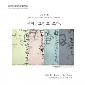 제 1회 김진영 개인전